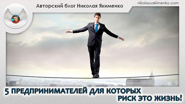 рисковый человек, самый рисковый человек, риск предпринимателя, риск в деятельности предпринимателя