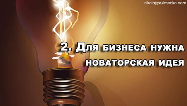 Бизнес новаторская идея