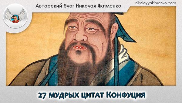 конфуций цитаты, мудрые цитаты конфуция
