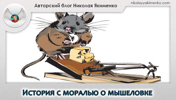 мышь, мышеловка, история о мышеловке
