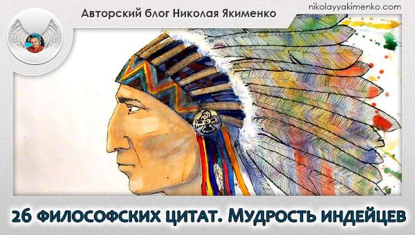 индеец, цитаты индейцев, философия индейцев