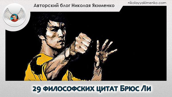 философия Брюс Ли, Bruce Lee