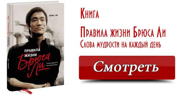 книга, правила жизни Брюс Ли