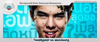 фильмы для предпринимателя тинейджер на миллиард