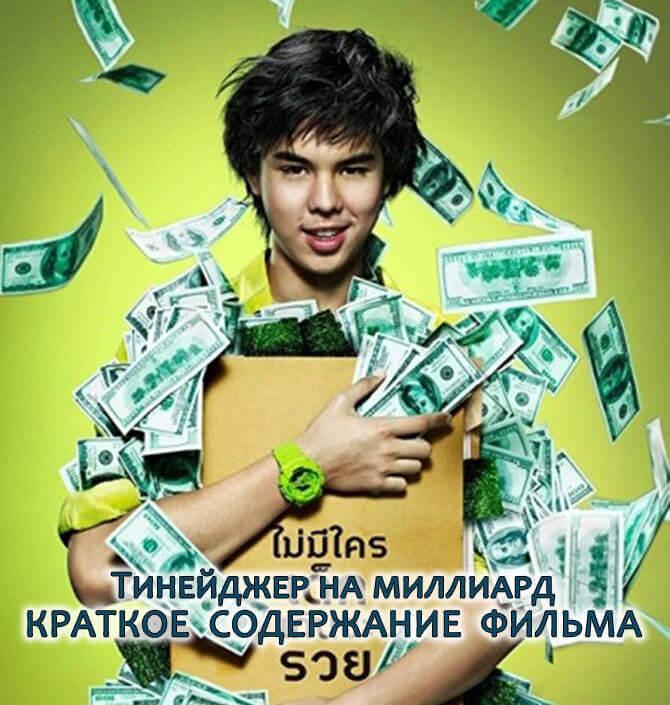 краткое содержание тинейджер на миллиард