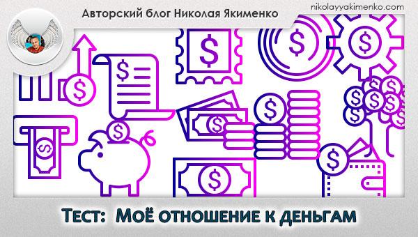 тест, мое отношение к деньгам, деньги