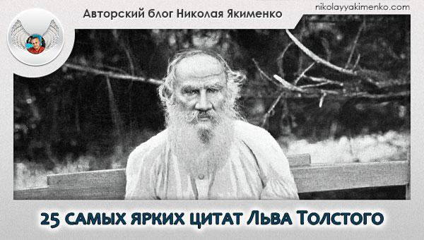 цитаты Льва Толстого, жизненные цитат Толстого