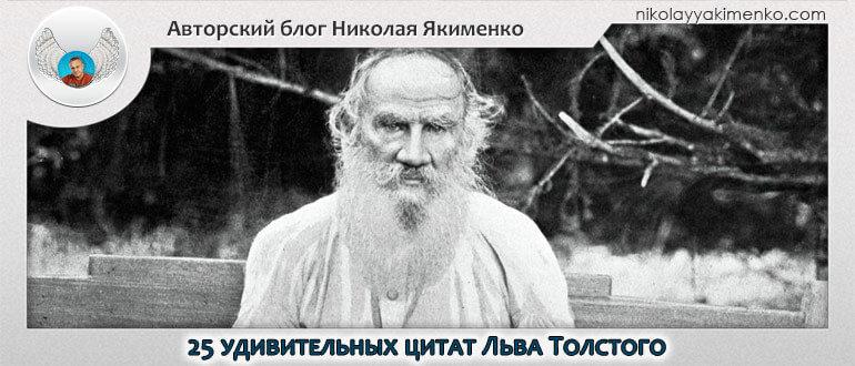 цитаты Лев Толстой