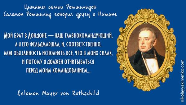 цитаты, Ротщильды, династия Ротшильдов