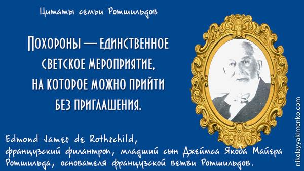 цитаты, Ротшильды, Эдмонд Ротшильд