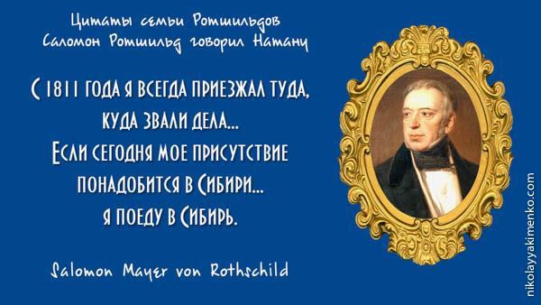 цитаты, Ротшильды, Саломон Ротшильд