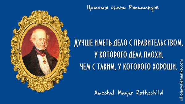 цитаты, Ротшильды, Амшель Ротшильд