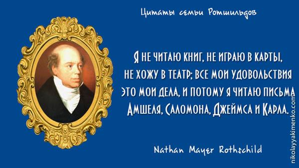 цитаты, Ротшильды, Натан Ротшильд