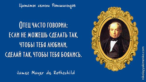 цитаты, Ротшильды, Джеймс Ротшильд