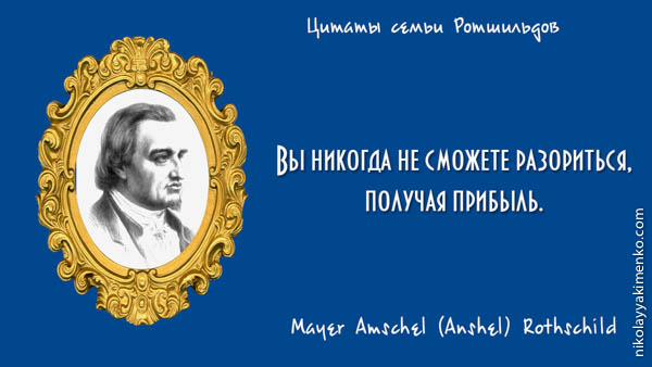 цитата, Ротшильды, Майер Ротшильд