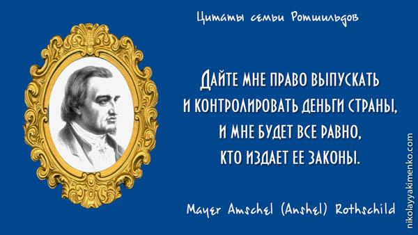 цитаты, Ротшильды, Майер Ротшильд