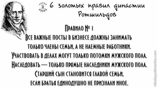 Ротшильды, правила Ротшильдов