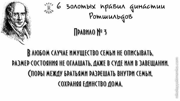 Ротшильд, правила Ротшильдов