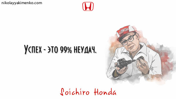 цитаты, хонда