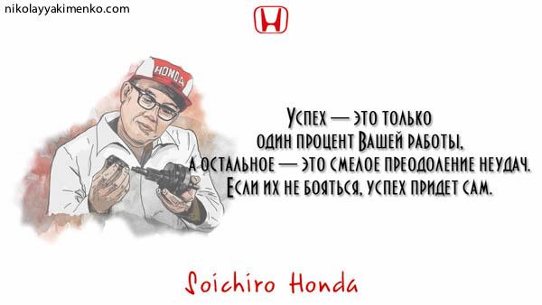 цитата, хонда