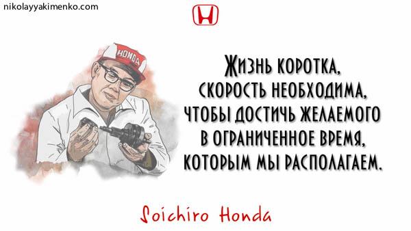 цитаты, хонда, honda
