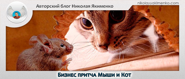 бизнес притча Мыши и Кот