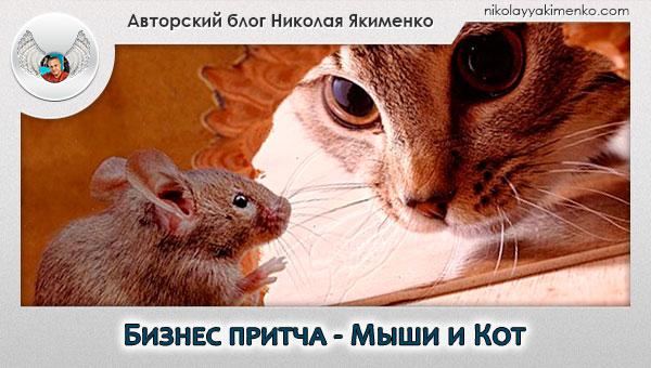 притча, мыши и кот