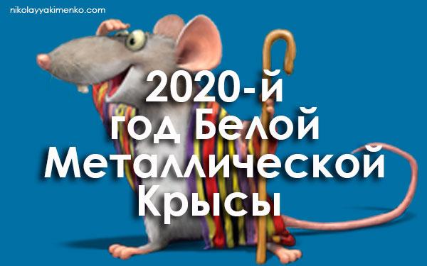 2020, год белой металлической крысы