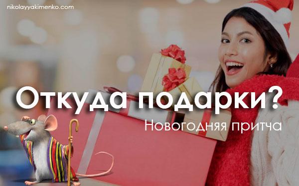 новогодняя притча, откуда подарки