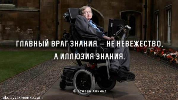 Цитата Стивена Хокинга и враг знания