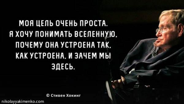 Цитата Стивена Хокинга и его цель