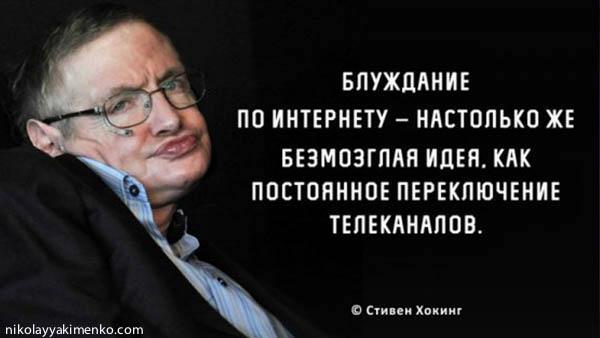 Цитата Стивена Хокинга про интернет