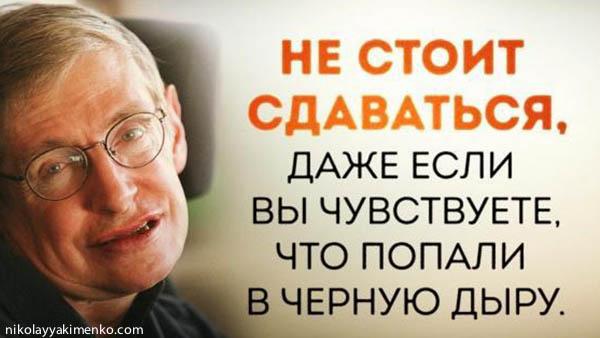 Цитата Стивена Хокинга не сдаваться