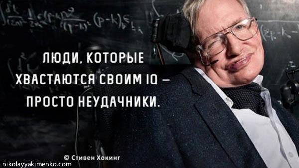 Цитата Стивена Хокинга про IQ