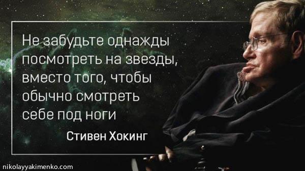 Цитата Стивена Хокинга