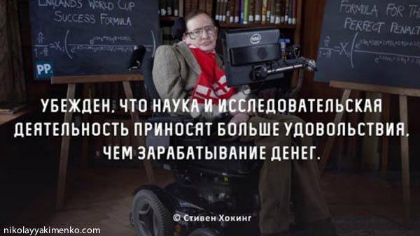 Цитата Стивена Хокинга и удовольствия
