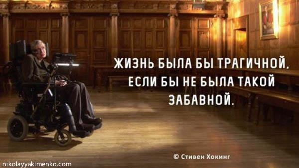 Цитата Стивена Хокинга и жизнь