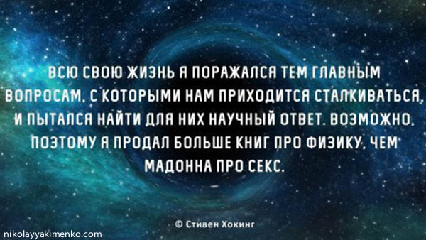 Цитата Стивена Хокинга и книги про физику