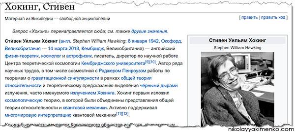 Выдержка из Википедии про Стивена Хокинга.