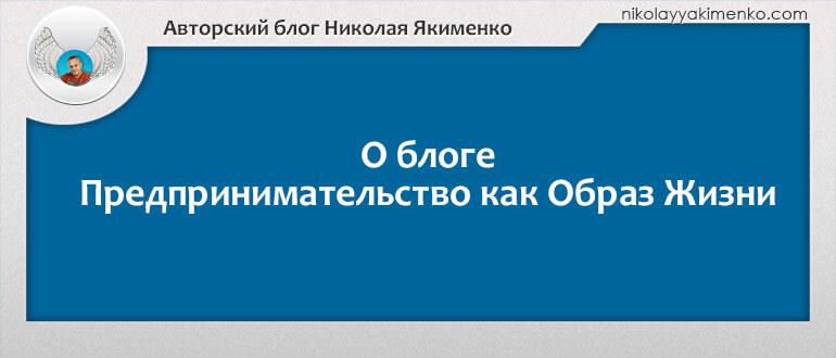 Описание страницы о блоге Николая Якименко