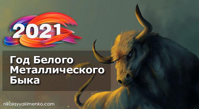 2021 год белого металлического быка
