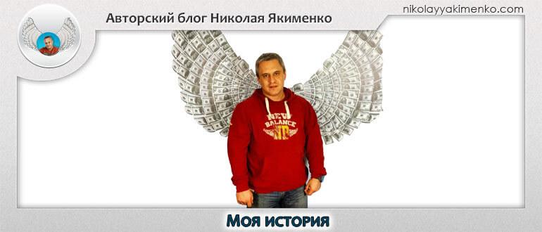 моя история николай якименко