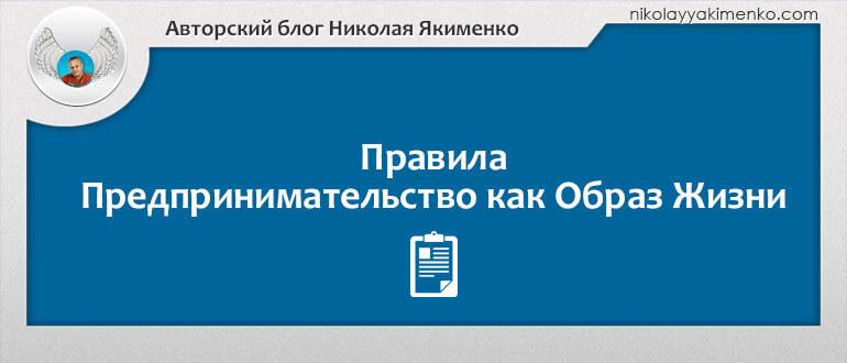 правила авторского блога Николая Якименко
