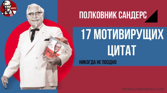 17 мотивирующих цитаты полковник Сандерс