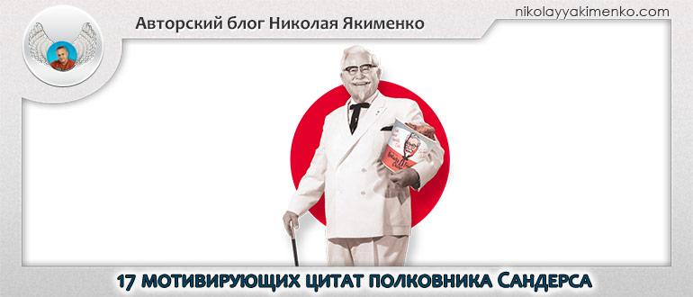 полковник Сандерс цитаты