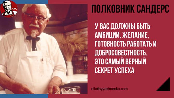 полковник сандерс секрет успеха