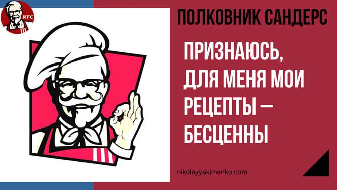 рецепты полковника сандерса бесценны