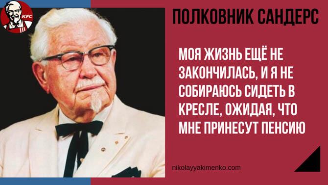 цитата полковника сандерса моя жизнь не закончилась